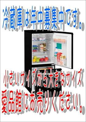 冷蔵庫POP.JPG