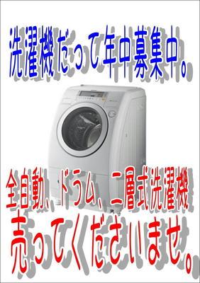 洗濯機POP.JPG